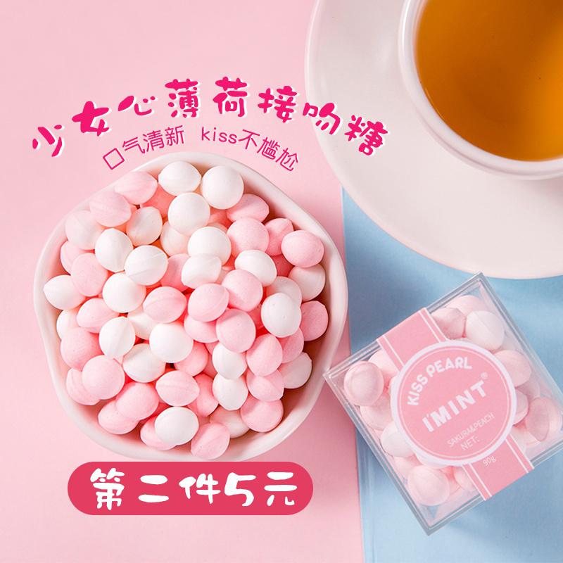 【IMINT香体糖90g】约会接吻糖吐息持久网红少女口香无糖薄荷糖果