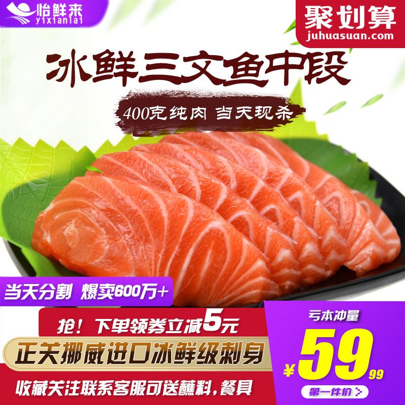 进口冰鲜三文鱼刺身中段净肉400g新鲜即食海鲜生鱼片挪威三文鱼肉
