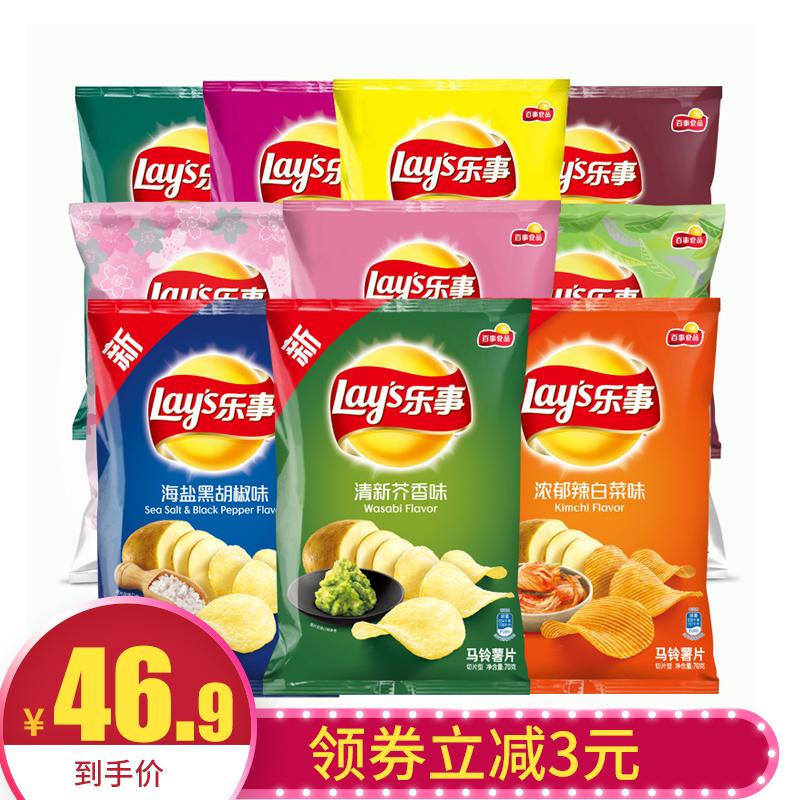 乐事薯片70g/75g*10大包休闲食品小吃零食大礼包整箱混合散装