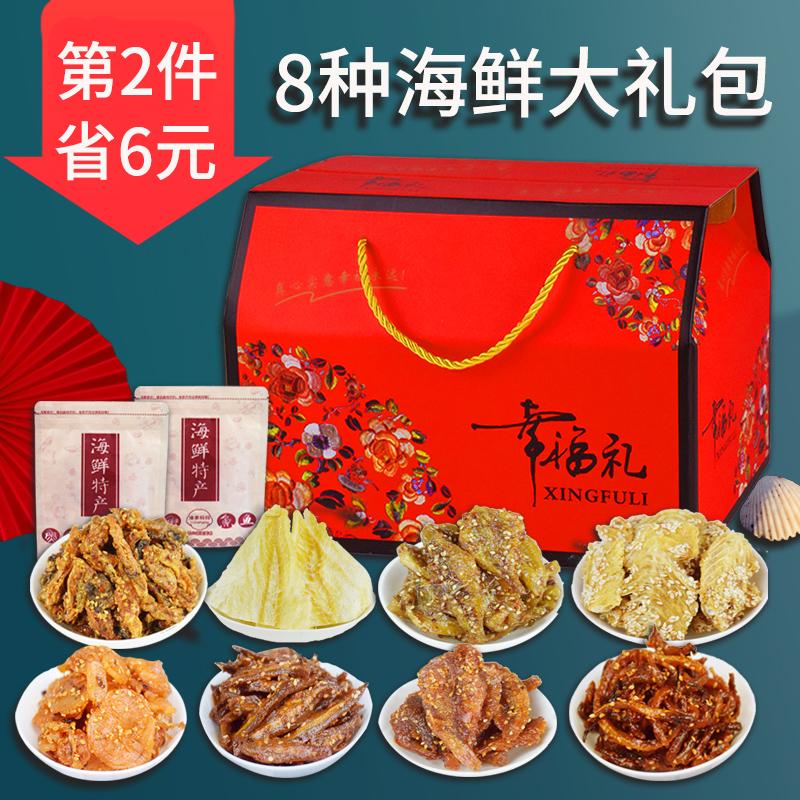 海鲜零食大礼包干货 鱿鱼丝 即食熟食礼盒威海山东烟台青岛特产