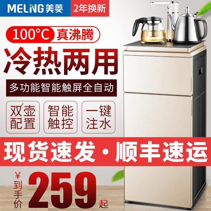 美菱立式冷热办公家用多功能智能全自动上水节能饮水机双层茶吧机优惠券