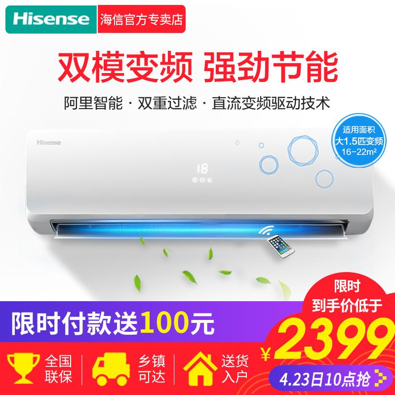 Hisense/海信 KFR-35GW/EF17A3(1N10) 大1.5匹变频空调冷暖挂机