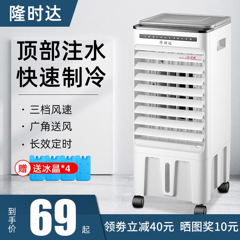 隆时达空调扇家用冷风扇小型水空调迷你加湿制冷单水冷移动冷气机