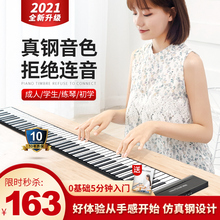 手卷电子钢琴88键盘初he8者成年家ia软折叠专业入门练习乐器