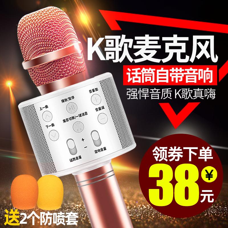 Amoi/夏新 K5全民k歌手机麦克风儿童话筒卡拉OK音响一体手机K歌麦克风无线蓝牙家用唱歌神器电脑台式通用