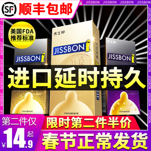 Jiesbon delayed condom gold long-lasting anti-premature ejaculation male safety delay ultra-thin 0.01 official website flagship