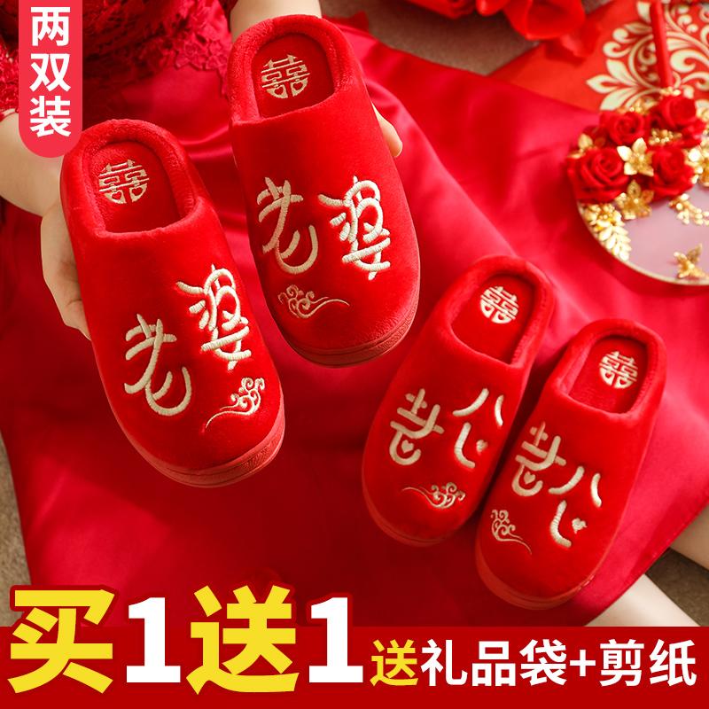 买一送一红色老公老婆结婚喜庆棉拖鞋女婚庆情侣用品室内保暖拖鞋