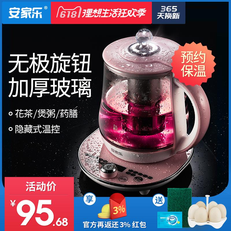 安家乐煮花茶养生壶全自动加厚玻璃迷你烧水壶多功能黑茶煮茶器