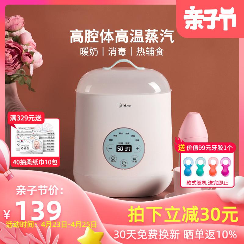 美的温奶器消毒器二合一奶瓶神器婴儿暖奶器恒温器保温冲奶热奶器