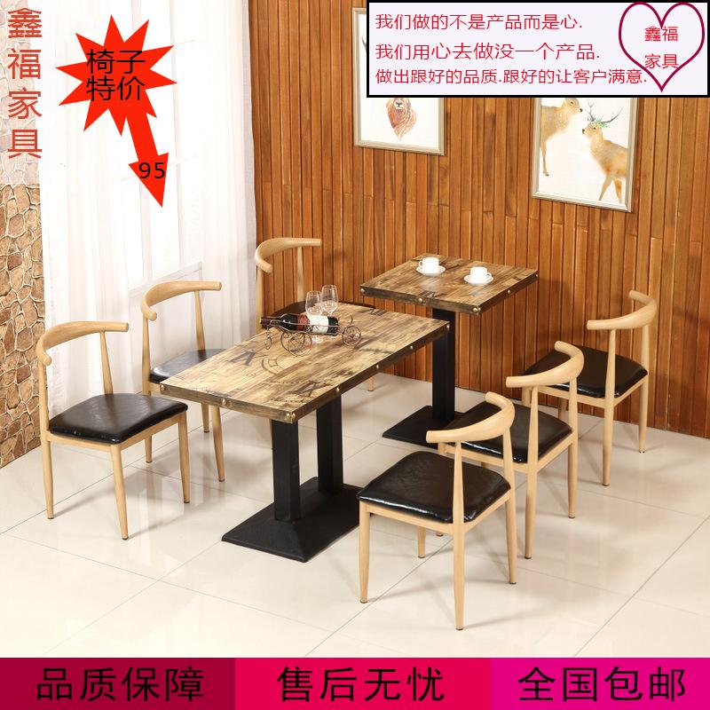 铁艺仿实木牛角椅火锅快餐店咖啡厅小吃奶茶食堂饭店商用桌椅组合
