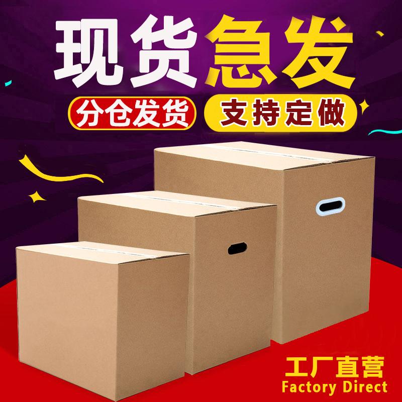 搬家纸箱大号快递物流发货用打包装特硬加厚收纳整理盒子定做订制