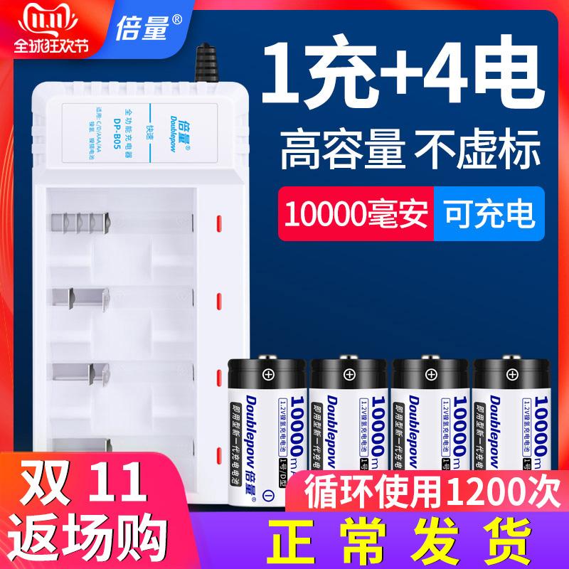 倍量 1号充电电池充电器套装配4节一号大号D型电池 燃气炉灶热水器天然气手电筒专用可代替1.5V碳性干电池R20