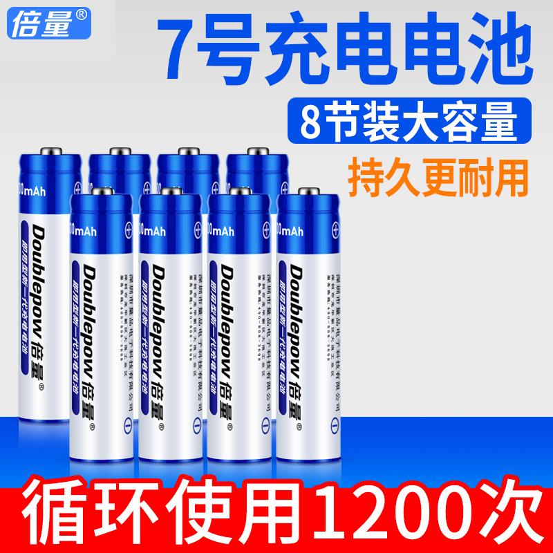倍量 7号充电电池七号电池遥控玩具镍氢可充电电池7号正品 8节装大容量可以冲电的充电池可替代1.5v锂电池