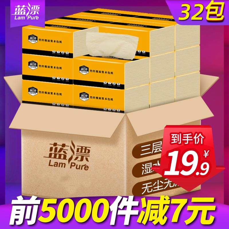 本色纸巾抽纸整箱批发餐巾纸家庭卫生纸抽取式面纸原色家用实惠装