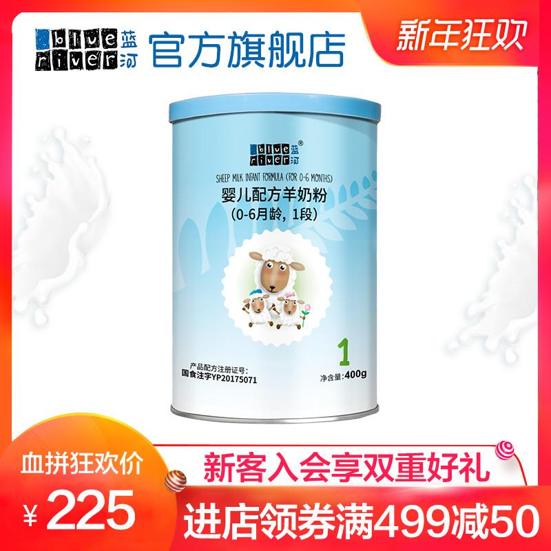 BlueRiver蓝河绵羊奶粉 1段婴儿奶粉400g单罐0-6个月 新西兰进口