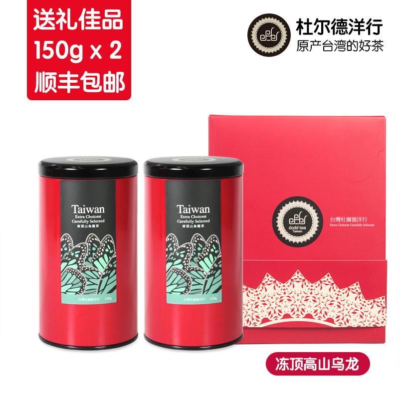 dodd杜尔德台湾茶叶冻顶山乌龙茶礼盒台湾高山茶150克*2罐