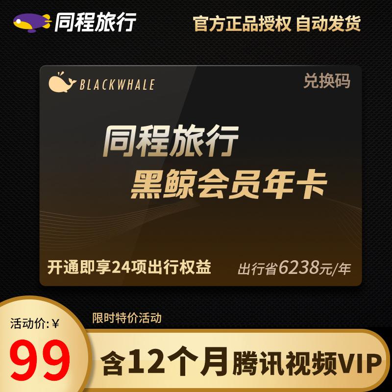 同程艺龙 黑鲸会员VIP年卡12个月  含腾讯视频vip会员12个月图片
