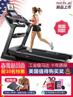 美国sole速尔F63L跑步机家用健身超静音折叠多功能减震健身房专用