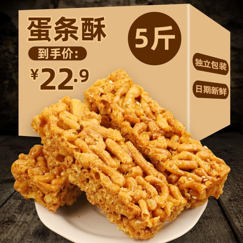 老式硬脆手工沙琪玛整箱5斤网红休闲办公零食蛋黄酥早餐传统糕点