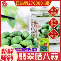姜老大腊八蒜绿蒜糖蒜新鲜甜蒜头自制腌制泡菜醋泡大蒜下饭菜400g