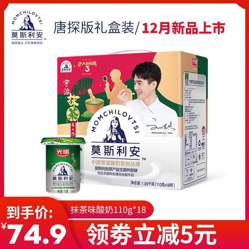 光明莫斯利安 杯装唐探版抹茶味110g*18盒/提 整箱酸奶