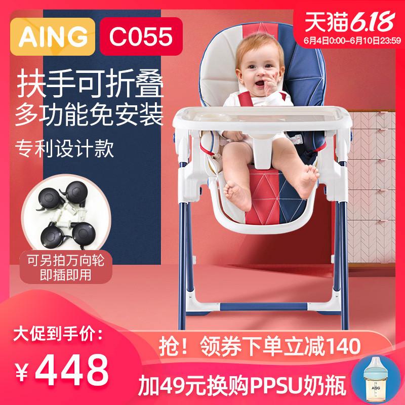 AING爱音宝宝餐椅婴儿多功能便携可折叠简单儿童餐椅家用吃饭C055