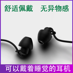 In-ear stereo compact sleep headphones smartphone Android MP3 music line control call male and female students
