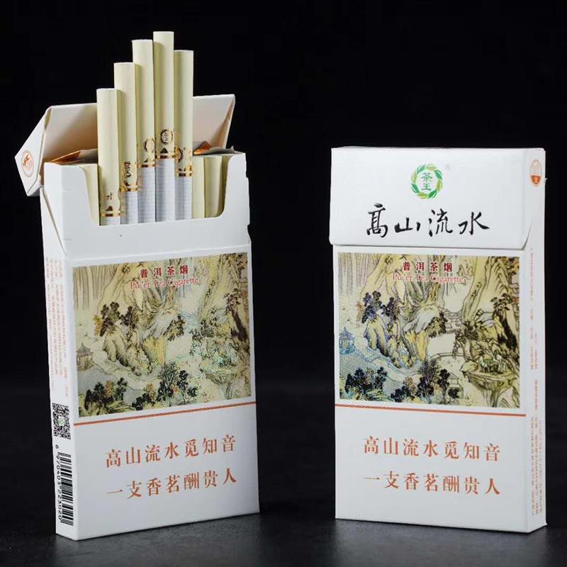 茶王 高山流水 茶烟一条正品茶叶香烟清肺戒烟男女细支非烟草专卖