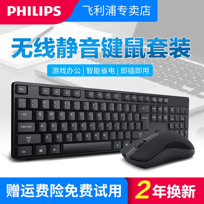 飞利浦无线键盘鼠标套装笔记本家用台式电脑游戏静音防水无线键鼠