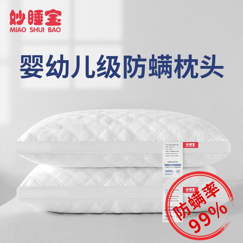 妙睡宝枕头单人一对装拍2五星级酒店枕芯双人家用全棉护颈椎防螨