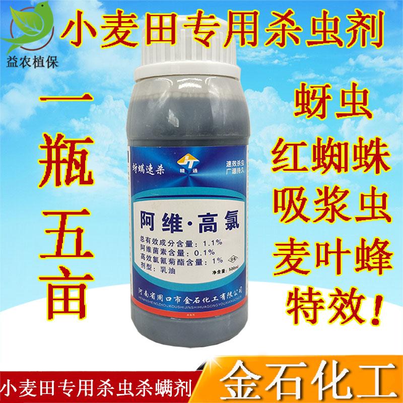 小麦田专用杀虫剂 阿维高氯 蚜虫红蜘蛛吸浆虫麦叶蜂特效杀虫剂