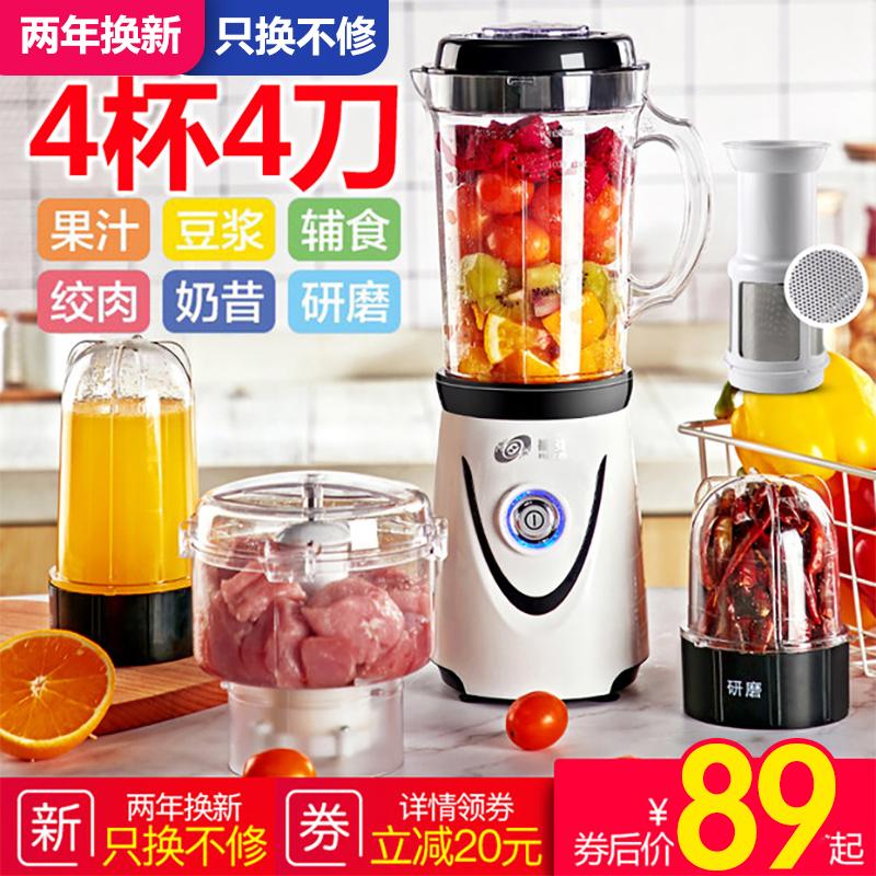 榨汁机 家用 水果 小型 全自动 果蔬 多功能 料理 搅拌 豆浆机 果汁机