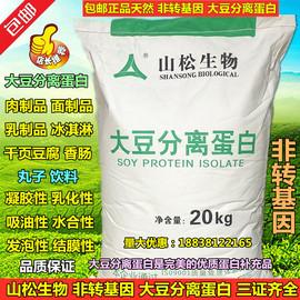食品级纯天然山松大豆分离蛋白粉非转基因 香肠丸子千叶豆腐原料