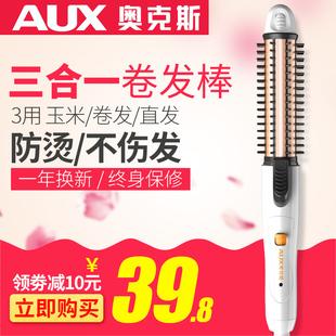 奥克斯电卷发棒女两用内扣神器小直发器玉米烫夹板不伤发韩国学生