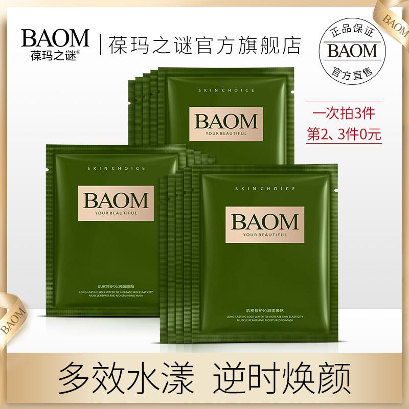 BAOM葆玛肌密修护面膜护肤品化妆品套装正品补水保湿提亮肤色女男