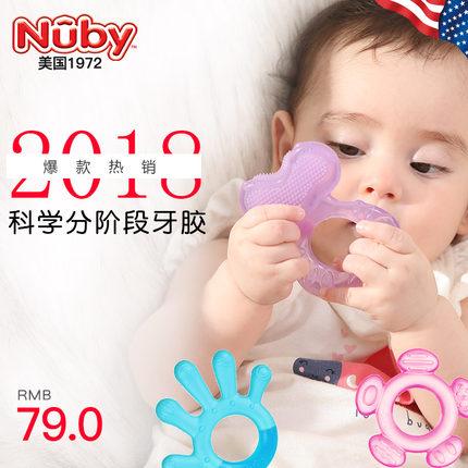 nuby磨牙棒牙胶婴儿无毒硅胶软3-6-12个月宝宝可水煮咬咬牙胶玩具