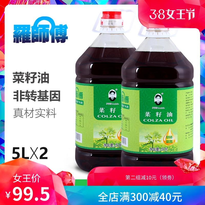 罗师傅纯香菜籽油5Lx2食用油非转基因植物油批发5升菜子油炒菜油