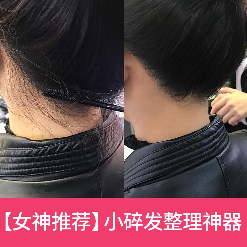 【小孩孕妇可用】碎发整理膏清爽不油腻防毛躁头发固定定型小碎发