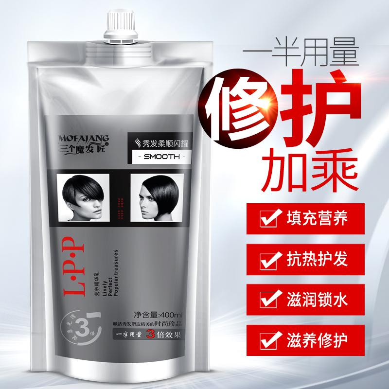 LPP护发素发膜正品修复干枯柔顺剂免蒸顺滑水疗头发spa护理营养液