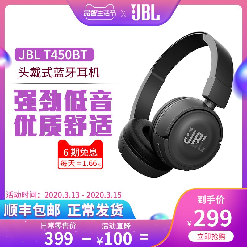 JBL T450BT无线蓝牙耳机头戴式重低音手机电脑台式游戏通话耳麦