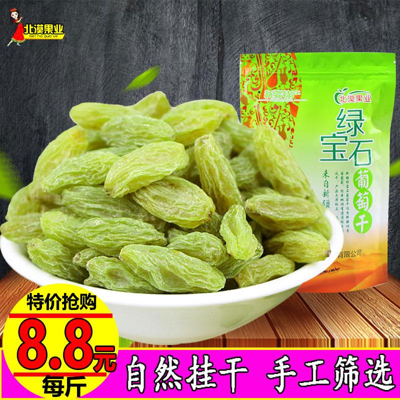 新疆特产吐鲁番绿宝石葡萄干500g免洗无籽无核提子干5斤果干零食