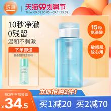 透真氨基酸卸妆水温和养肤深qu10清洁眼ui敏感肌可用正品