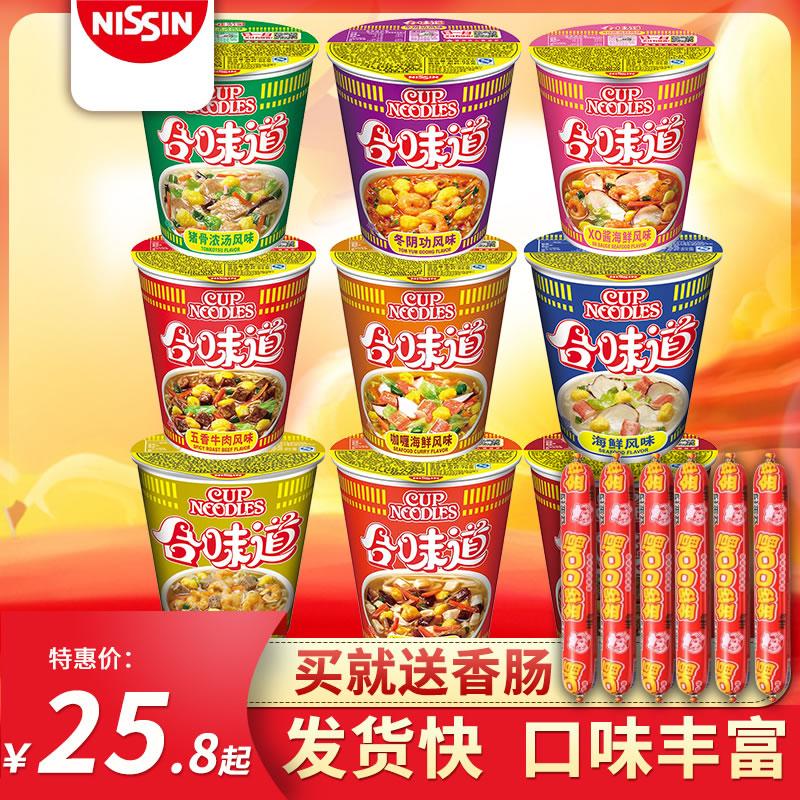 日清NISSIN合味道12杯装网红泡面方便面海鲜杯面桶装速食混装批发