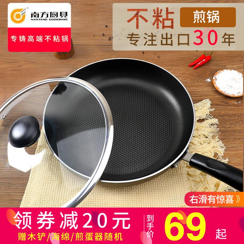 南方厨具煎锅26/28cm无油烟炒菜煎蛋煎牛排锅具平底锅燃气不粘锅