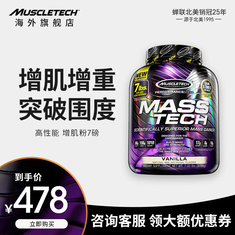 点击查看商品:Muscletech肌肉科技增肌粉乳清蛋白质粉健身男瘦人增重营养粉7磅