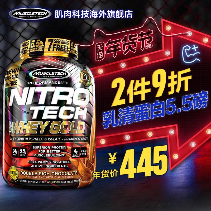 肌肉科技金牌乳清蛋白粉5.5磅蛋白质健身增健肌粉重Muscletech