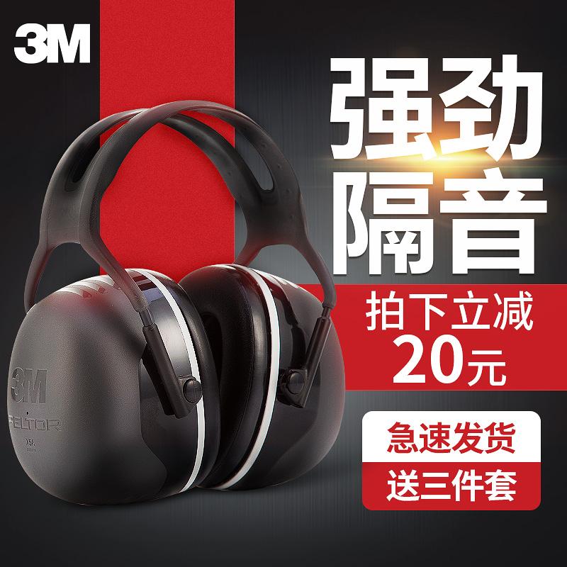 3m隔音耳罩防干扰防噪音耳机睡觉用睡眠用降噪神器学习架子鼓专业