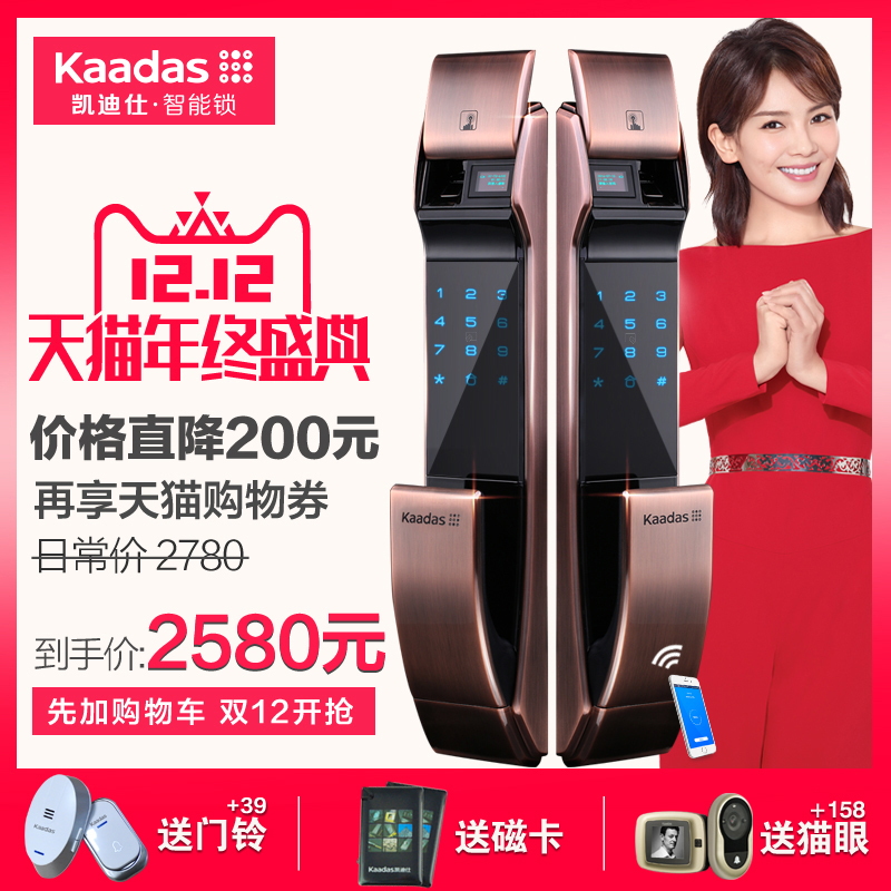 凯迪仕K7 指纹锁家用防盗门锁智能锁电子锁刷卡锁三星级密码锁