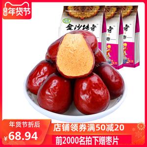 Golden Sands Legend Organic Red Dates 2488g Three Bags of Authentic Hotan Big Dates Xinjiang Specialty Dried Dry Dates