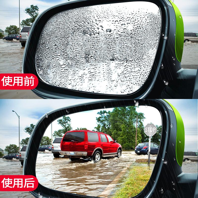 汽车后视镜防雨贴膜全屏侧窗防雾防反光倒车专车专用反光镜防水膜
